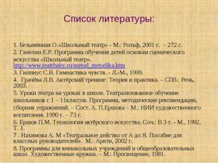 Список литературы: 1. Безымянная О.«Школьный театр» - М.: Рольф, 2001 г. – 27
