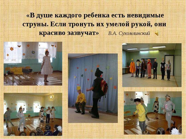 «В душе каждого ребенка есть невидимые струны. Если тронуть их умелой рукой,...