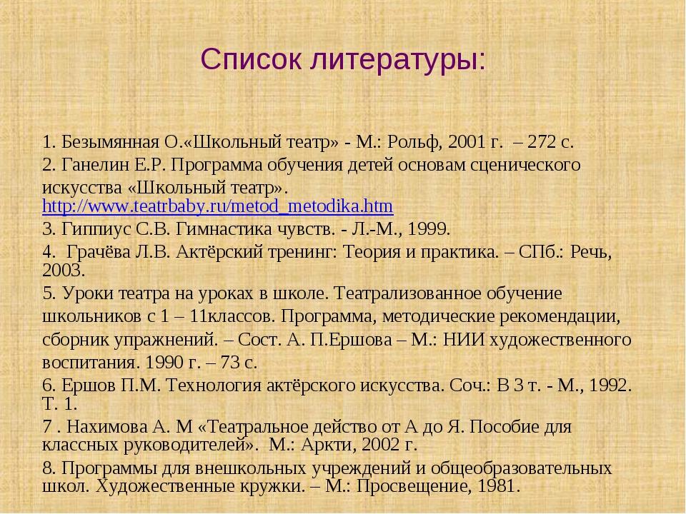 Список литературы: 1. Безымянная О.«Школьный театр» - М.: Рольф, 2001 г. – 27...