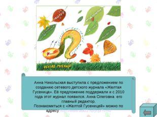 Анна Никольская выступила с предложением по созданию сетевого детского журна