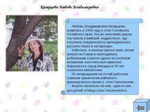 Казарцева Любовь Владимировна Любовь Владимировна Казарцева родилась в 1945 г