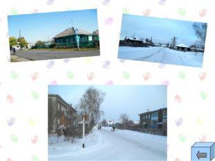 Я иду по Красноярской, Солнце светит ярко-ярко, Прямо в самые глаза- На него