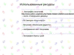 http://www.akunb.altlib.ru/files/LiteraryMap/LiteraryReadings/index.html - би