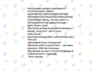 http://images.yandex.ru/yandsearch?lr=197&noreask=1&text=%D0%98%D1%80%D0%B8%D