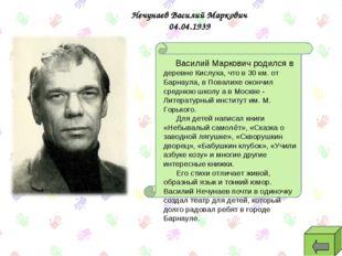 Нечунаев Василий Маркович 04.04.1939 Василий Маркович родился в деревне Кислу