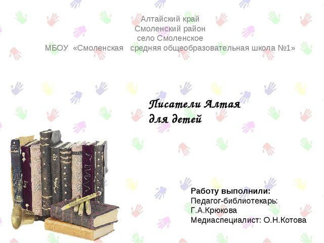 Писатели Алтая для детей Работу выполнили: Педагог-библиотекарь: Г.А.Крюкова...