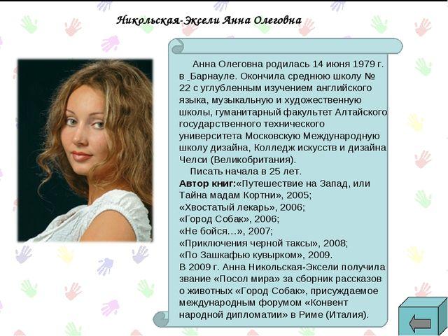 Никольская-Эксели Анна Олеговна Анна Олеговна родилась 14 июня 1979 г. в Бар...