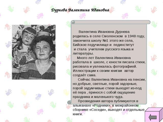 Дурнева Валентина Ивановна Валентина Ивановна Дурнева родилась в селе Смоленс...