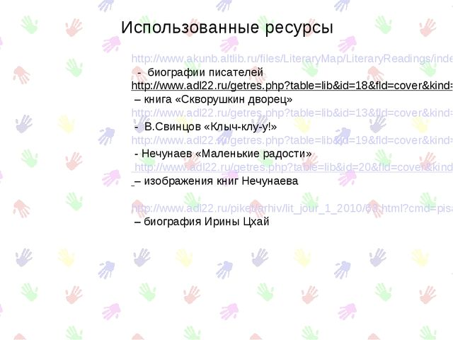 http://www.akunb.altlib.ru/files/LiteraryMap/LiteraryReadings/index.html - би...