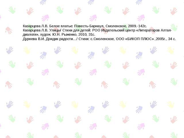 Казарцева Л.В. Белое платье: Повесть-Барнаул, Смоленское, 2009.-142с. Казарце...