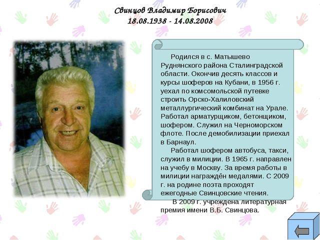 Свинцов Владимир Борисович 18.08.1938 - 14.08.2008 Родился в с. Матышево Рудн...