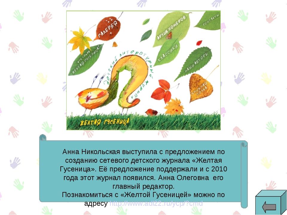 Анна Никольская выступила с предложением по созданию сетевого детского журна...