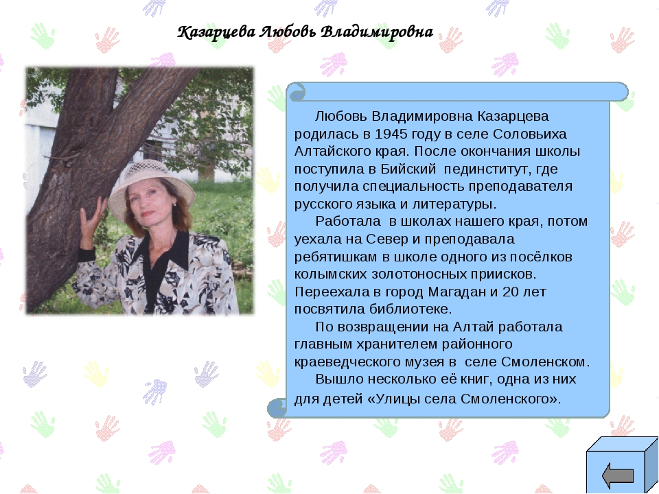 Казарцева Любовь Владимировна Любовь Владимировна Казарцева родилась в 1945 г...