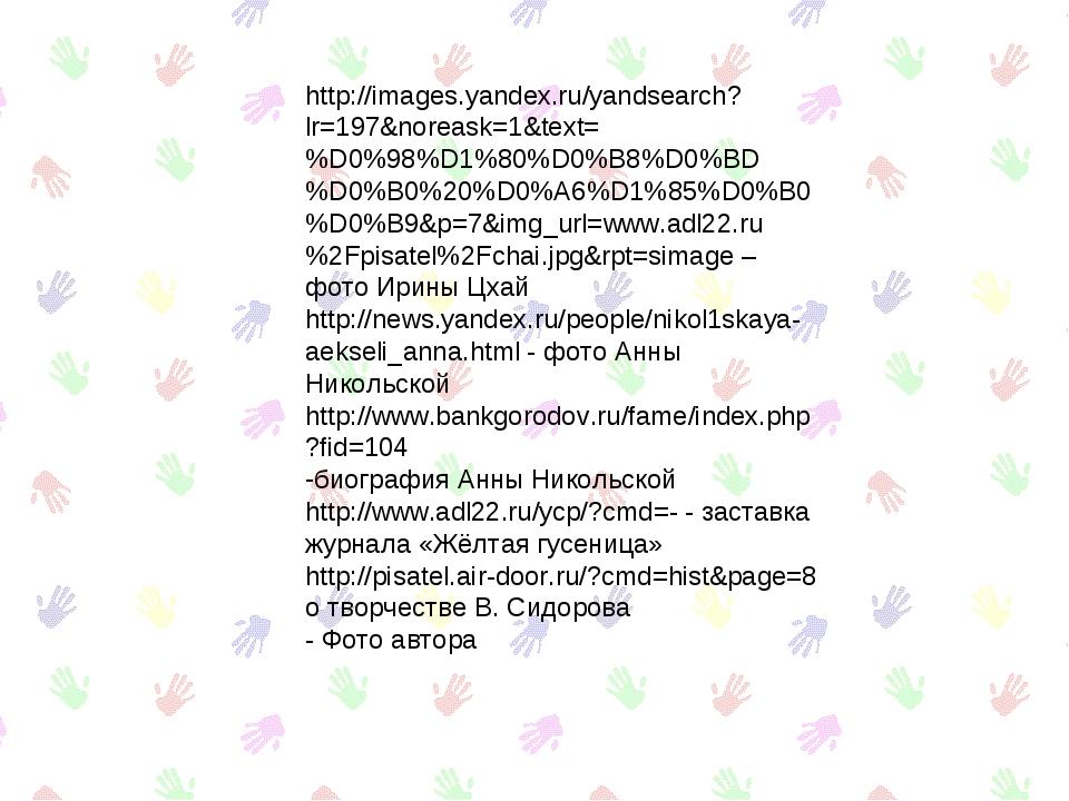 http://images.yandex.ru/yandsearch?lr=197&noreask=1&text=%D0%98%D1%80%D0%B8%D...