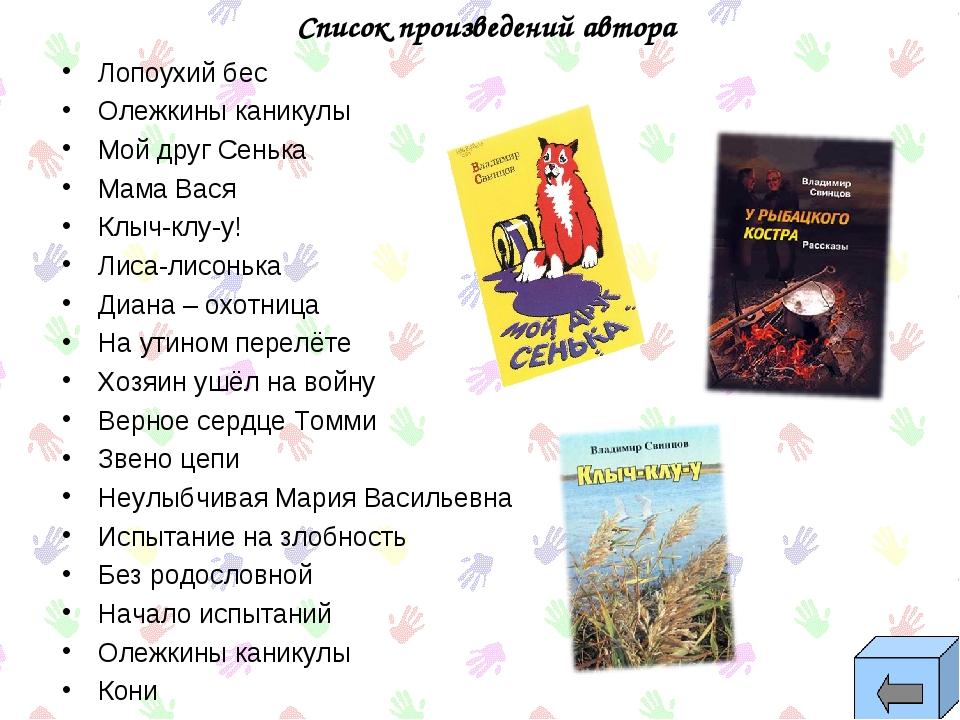 Список произведений автора Лопоухий бес Олежкины каникулы Мой друг Сенька Мам...