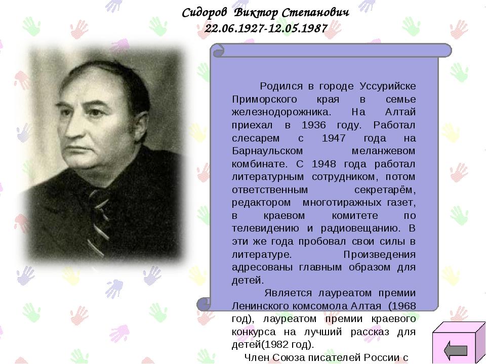 Сидоров Виктор Степанович 22.06.1927-12.05.1987 Родился в городе Уссурийске П...