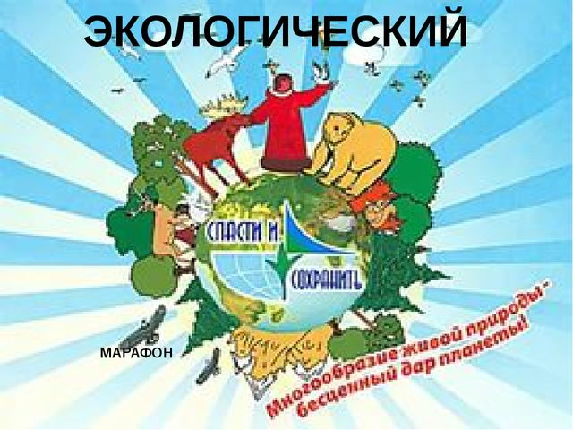 МАРАФОН ЭКОЛОГИЧЕСКИЙ