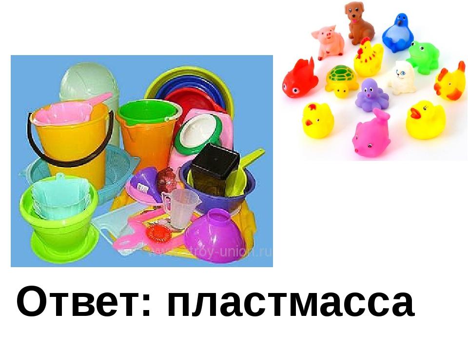 Ответ: пластмасса