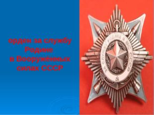 орден за службу Родине в Вооружённых силах СССР