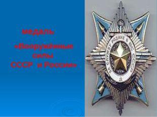 медаль «Вооружённые силы СССР и России»