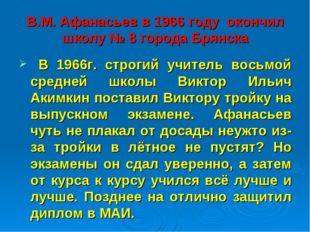 В.М. Афанасьев в 1966 году окончил школу № 8 города Брянска В 1966г. строгий