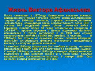 Жизнь Виктора Афанасьева После окончания в 1970года Качимского высшего военно