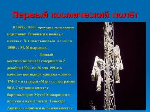 Первый космический полёт В 1988г.-1990г. проходил экипажную подготовку. Готов
