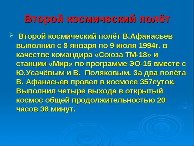 Второй космический полёт Второй космический полёт В.Афанасьев выполнил с 8 ян...