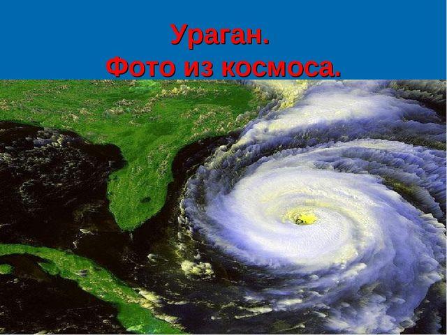Ураган. Фото из космоса.