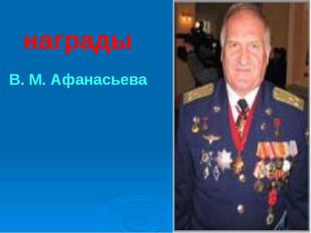 награды В. М. Афанасьева