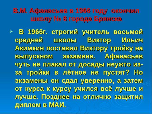В.М. Афанасьев в 1966 году окончил школу № 8 города Брянска В 1966г. строгий...