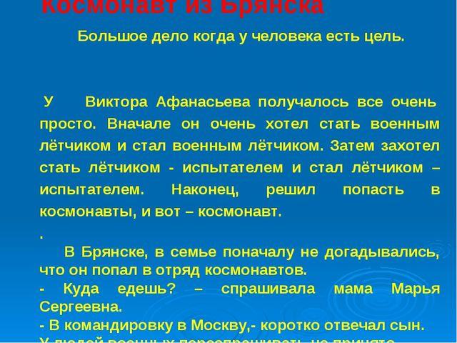 Космонавт из Брянска Большое дело когда у человека есть цель. У Виктора Афан...