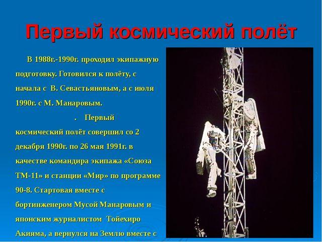 Первый космический полёт В 1988г.-1990г. проходил экипажную подготовку. Готов...