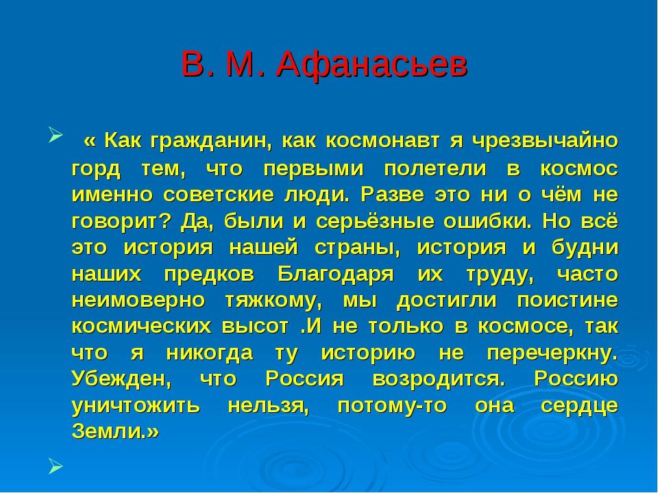 В. М. Афанасьев « Как гражданин, как космонавт я чрезвычайно горд тем, что пе...