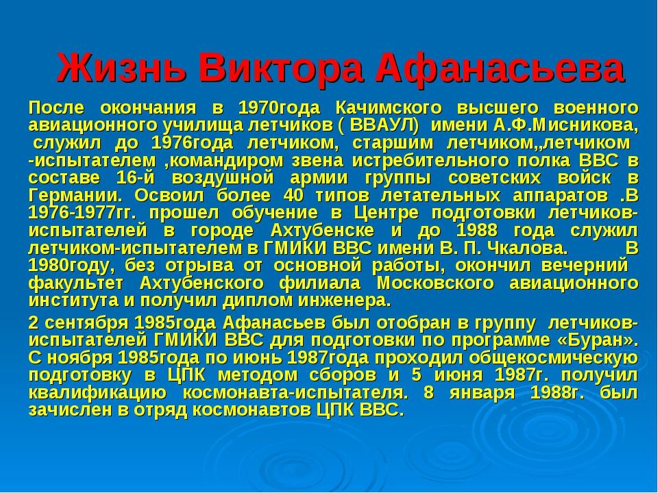 Жизнь Виктора Афанасьева После окончания в 1970года Качимского высшего военно...