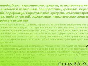 Статья 6.8. КоАП РФ. Незаконный оборот наркотических средств, психотропных ве