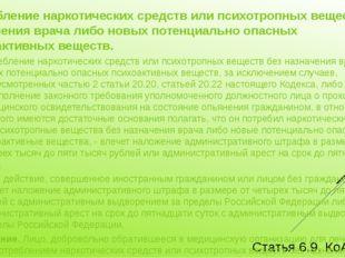 Статья 6.9. КоАП РФ. Потребление наркотических средств или психотропных вещес