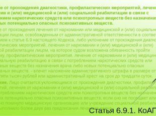 Статья 6.9.1. КоАП РФ. Уклонение от прохождения диагностики, профилактических