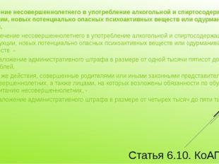 Статья 6.10. КоАП РФ. Вовлечение несовершеннолетнего в употребление алкогольн