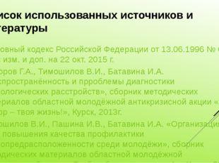 Список использованных источников и литературы Уголовный кодекс Российской Фед