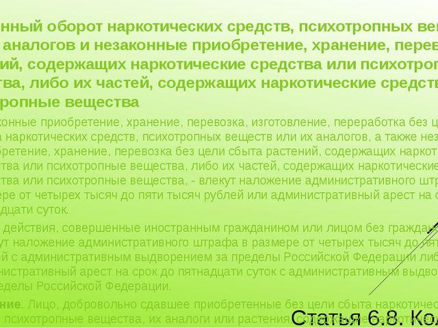 Статья 6.8. КоАП РФ. Незаконный оборот наркотических средств, психотропных ве...