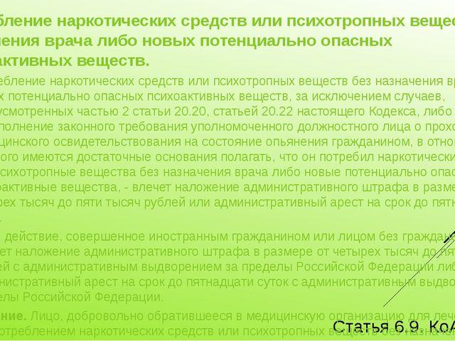 Статья 6.9. КоАП РФ. Потребление наркотических средств или психотропных вещес...