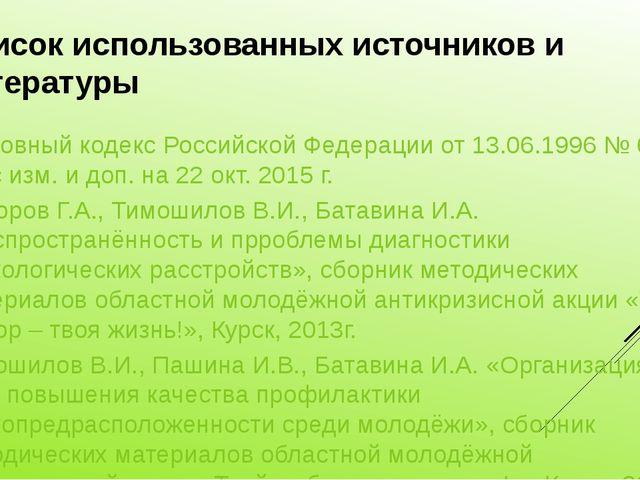 Список использованных источников и литературы Уголовный кодекс Российской Фед...