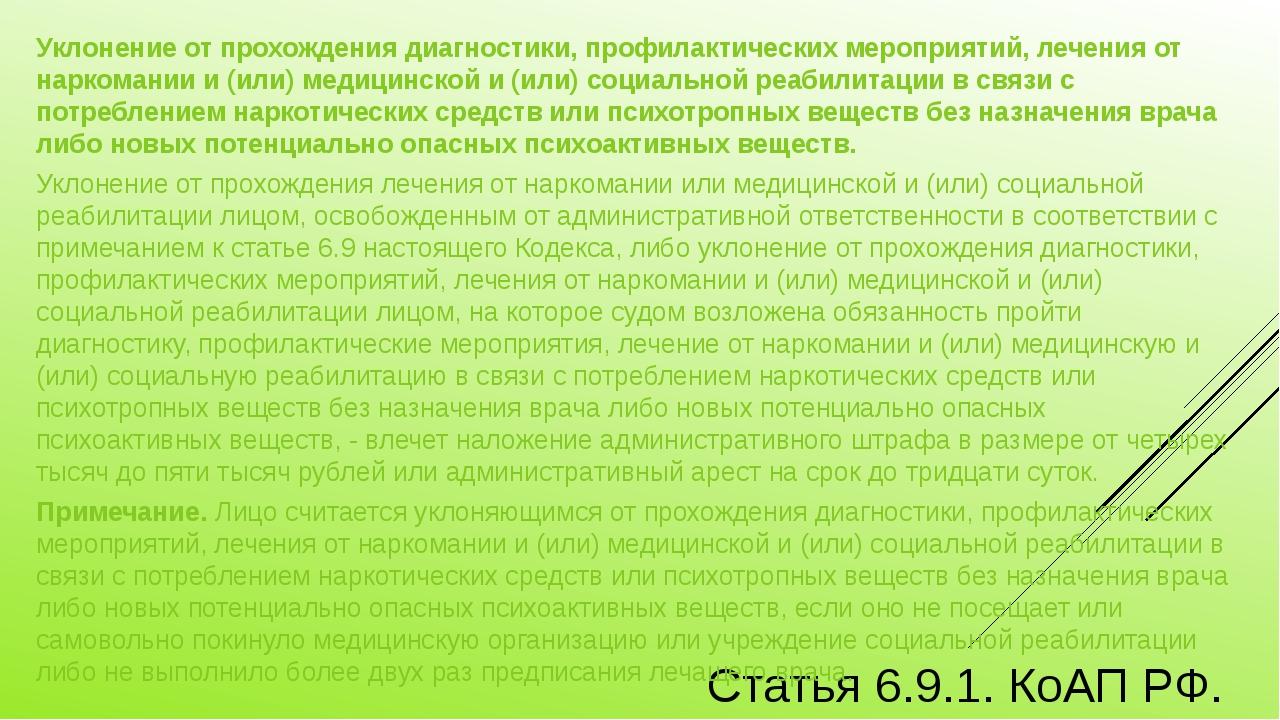 Статья 6.9.1. КоАП РФ. Уклонение от прохождения диагностики, профилактических...