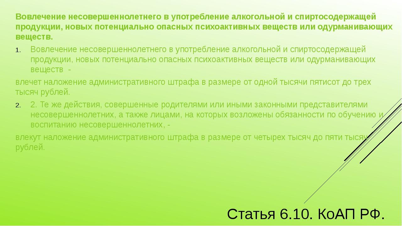 Статья 6.10. КоАП РФ. Вовлечение несовершеннолетнего в употребление алкогольн...