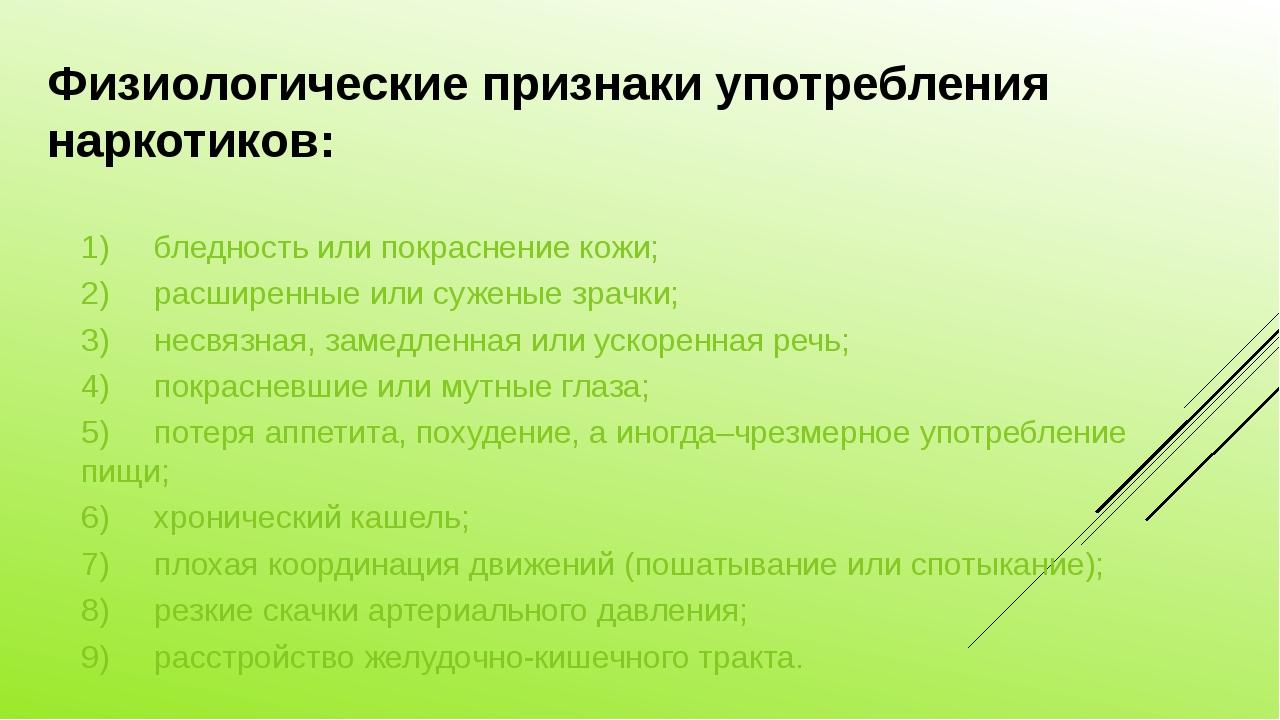 Физиологические признаки употребления наркотиков: 1) бледность или покраснени...