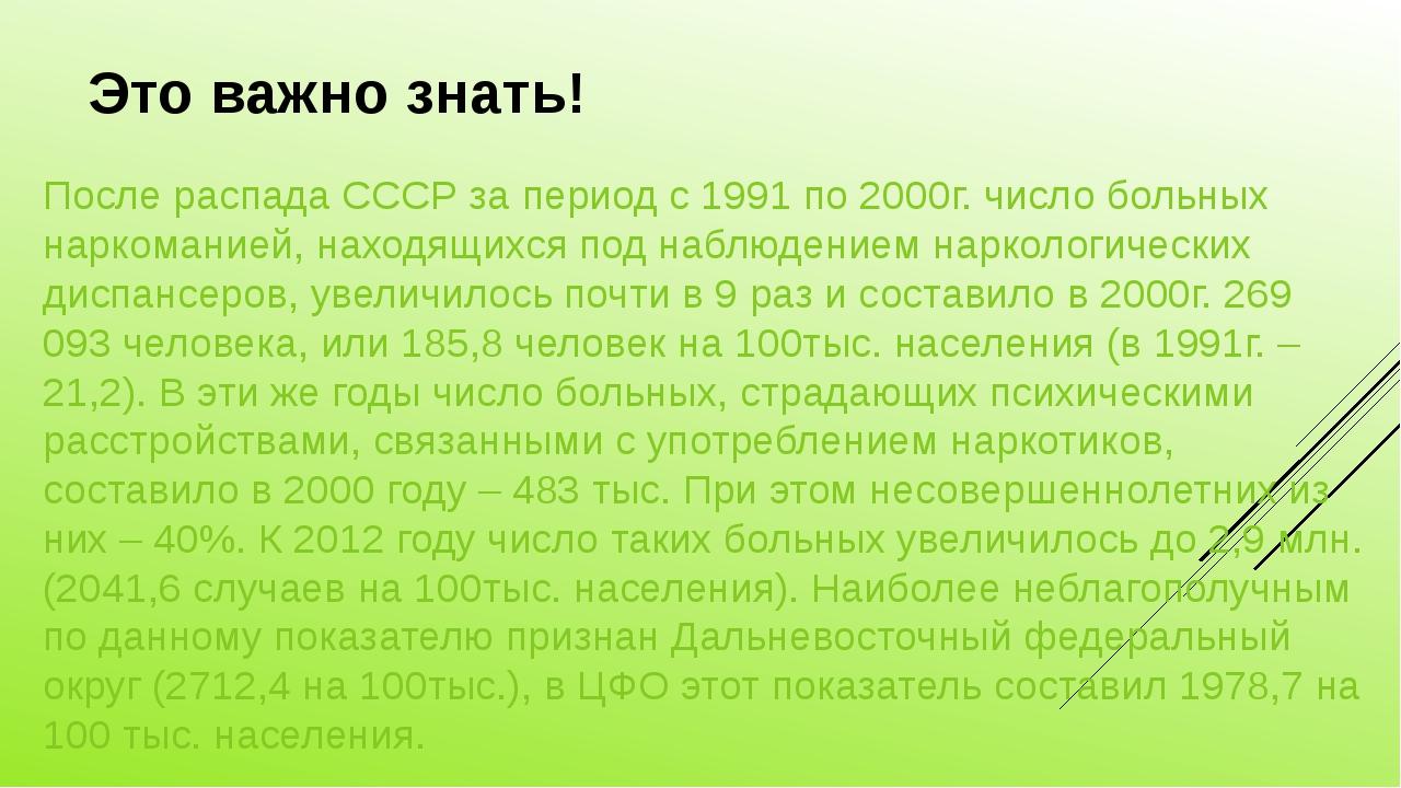 Это важно знать! После распада СССР за период с 1991 по 2000г. число больных...