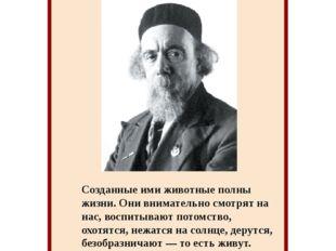 Основатель Дарвиновского музея Александр Фёдорович Котс Созданные ими животн