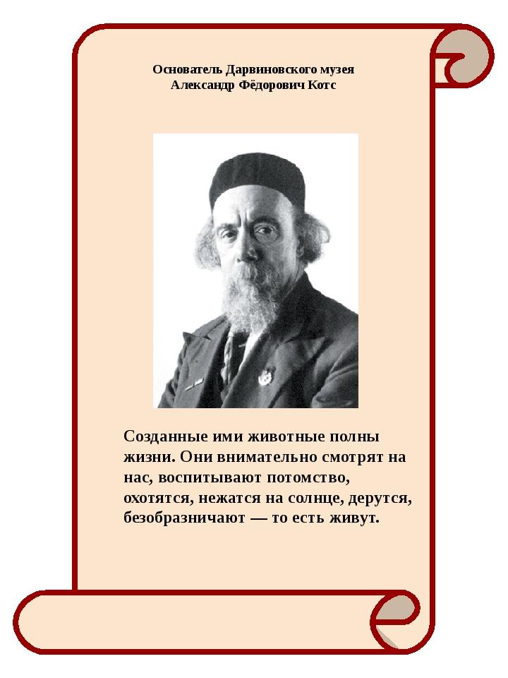 Основатель Дарвиновского музея Александр Фёдорович Котс Созданные ими животн...