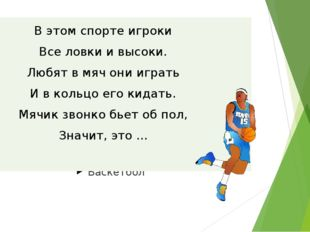 Баскетбол В этом спорте игроки Все ловки и высоки. Любят в мяч они играть И в